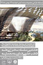 نشست نقد و بررسی مسابقه طراحی معماری پدیده کیش