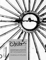 انتشار هفتمین شماره دوفصل نامه شوادون