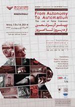 همایش معماری معاصر با سخنرانی پیتر آیزنمن در تهران