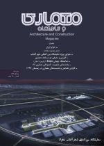 انتشار شماره 37 نشریه معماری و ساختمان با موضوع جزایر ایران