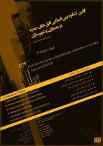 کنگره افق های جدید در معماری و شهرسازی با رویکرد هویت ایرانی اسلامی