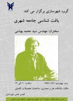 نشست بافت شناسی جامعه شهری با سخنرانی سيد محمد بهشتی