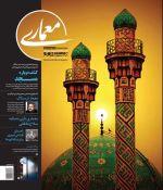 فصلنامه همشهری معماری، شماره 25، بهار 93 -