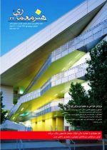 انتشار شماره 32 فصلنامه هنر معماری