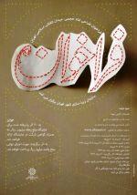 فراخوان مسابقه طراحی نماد حجمی میدان انقلاب اسلامی تهران