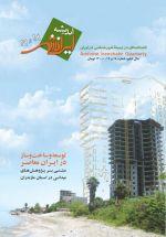 انتشار شماره 18 و 19 اندیشه ایرانشهر - بهار 1393-