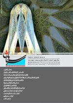 مجله الکترونیکی سروستان، شماره ۵، خرداد ۱۳۹۳