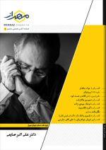 فصلنامه آنلاین مهراز، شماره 4،زمستان و بهار93، ویژه دکتر علی اکبر صارمی