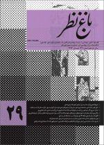 انتشار شماره 29 فصلنامه علمی پژوهشی باغ نظر، تابستان 93-