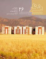 مجله منظر، شماره 26، بهار 1393  ویژه ادبیات نوسازی در ایران