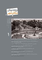 شماره نخست نشریه «پژوهشهای منظر شهر»بهار و تابستان 1393-