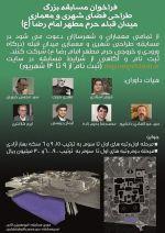 مسابقه طراحی شهری و معماری میدان قبله حرم مطهر امام رضا (ع)