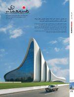فصلنامه هنر معماری، شماره 33، تابستان 1393-