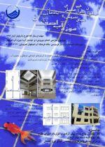 فراخوان مسابقه طراحی معماری «نمای بیرونی» و «یادمان آب» موزه آب اصفهان