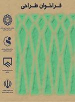 مسابقه طراحی سایت و المان میدان امام خمینی نیشابور