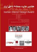 اطلاعیه دبیرخانه هفتمین جایزه معماری داخلی ایران در خصوص زمان تحویل آثار و داوری