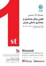 نمایشگاه آثار منتخبین اولین بینال معماری و معماری داخلی ایران