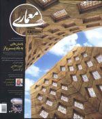 همشهری معماری،شماره 26،تابستان93-