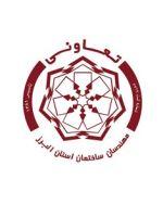 مسابقه طراحی معماری مجتمع تفریحی،فرهنگی و اقتصادی مهندسان ساختمان استان البرز