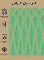 نتایج داوری مرحله اول مسابقه طراحی سایت و المان میدان امام خمینی نیشابور
