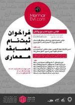 شباهت برخی آثار مسابقه طراحی نمای برج پزشکان تبریز با سایت Arch Daily!