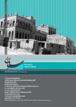 شماره ششم، مجله سروستان، مهر ۱۳۹۳-