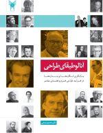 کتاب «آنالوطیقای طراحی؛ بازنگری انگاره ها و پنداره ها در فرآیند طراحی فرم و فضای معاصر»