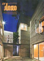 دو ماهنامه معمار، شماره 87، مهر و آبان 1393-