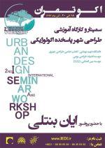 سمینار و کارگاه آموزشی اکو تهران