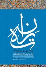 دومین جشنواره عکاسی بافت تاریخی«ته ران» با رویکرد «زندگی در بازار تهران»