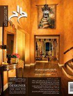 مجله طراح ، سال سوم، شماره 10 پاییز 93-