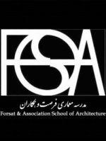 کاردار سفارت اسپانیا در مدرسه معماری فرصت و اعلام برنامه های مشترک