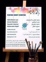 نمایشگاه گروهی نقاشی معماری و کاشیکاری ایرانی