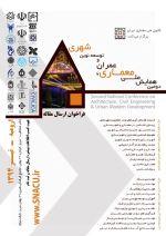 دومین همایش ملی معماری ،عمران و توسعه نوین شهری