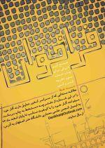 فراخوان ارسالی کروکی جهت چاپ در سومین شماره از سالنامه کروکی « دستخط »