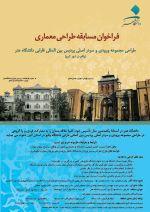 مسابقه طراحی معماری ورودی و سردر اصلی پردیس بین المللی فارابی دانشگاه هنر