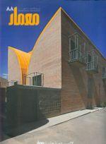 دو ماهنامه معمار،شماره 88، آذر و دي 1393-