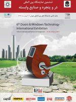 ششمین نمایشگاه بین المللی درب و پنجره و صنایع وابسته