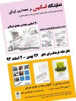 نمایشگاه اسکیس و معماری ایرانی