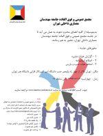 جلسه مجمع عمومی و فوق العاده جامعه مهندسان معماری داخلی تهران