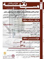 اصلاحیه فراخوان مسابقه طراحی داخلی نمازخانه و سالن کنفرانس شرکت فرابورس ایران