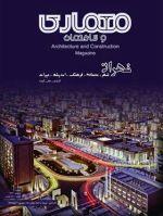 فصلنامه معماری و ساختمان،شماره ۴۱، زمستان 1393-