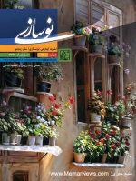نشریه اینترنتی نوسازی، شماره ۲9، اسفند ۱۳۹۳