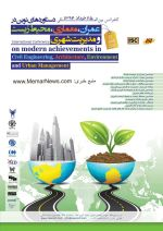 کنفرانس دستاوردهای نوین در معماری، عمران، محیط زیست و مدیریت شهری