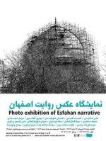 نمایشگاه گروهی عکس و نوشته با عنوان