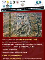 فراخوان مسابقه طراحی سردرب و ساختمان ورودی مرکز ملی آزمون جاده ای