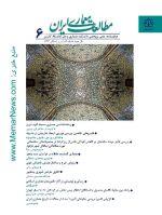دو فصلنامه مطالعات معماري ايران، شماره 6، پاييز و زمستان 1393-