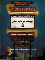 پنجمین دوره جشنواره ملی عکس