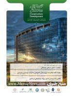 ماهنامه گسترش ساختمان، فروردين و ارديبهشت 1394