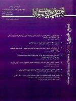 نشریه معماری و شهرسازی ایران، شماره ۸، پاییز و زمستان ۱۳۹۳